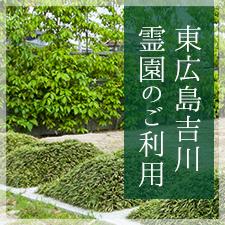 東広島吉川霊園のご利用