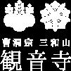観音寺ロゴ