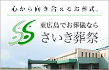banner_saikisousai